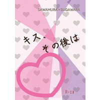 [Boys Love (Yaoi) : R18] Doujinshi - Novel - Haikyuu!! / Sawamura x Sugawara (キス、その後は) / ナツメ屋