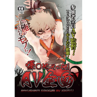 [Boys Love (Yaoi) : R18] Doujinshi - Manga&Novel - Anthology - My Hero Academia / Mob Character x Bakugou Katsuki (爆〇地そっくりAV企画) / イモブックス Lobelia
