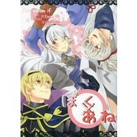 Doujinshi - Manga&Novel - Anthology - Fire Emblem if / Leo x Kamui (ぼく×あね) / どっとぴりおど。