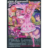 Doujinshi - Love Live / All Characters (FINAL LOVELIVE! MEMORIAL special edition) / MIX‐ISM