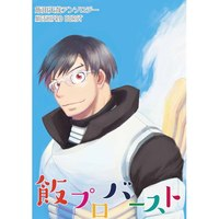 Doujinshi - Anthology - My Hero Academia / Iida Tenya & All Characters (飯プロバースト) / ハジッコsky!