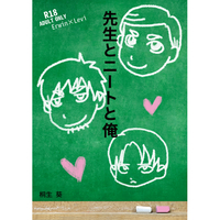 [Boys Love (Yaoi) : R18] Doujinshi - Novel - Shingeki no Kyojin / Erwin x Levi (先生とニートと俺) / 黒い猫と青い蝶々