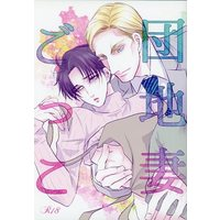 [Boys Love (Yaoi) : R18] Doujinshi - Manga&Novel - Anthology - Shingeki no Kyojin / Erwin x Levi (【オフセット版】団地妻ごっこ) / Angora/Gild the Lily
