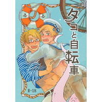 [Boys Love (Yaoi) : R18] Doujinshi - Hetalia / America x United Kingdom (タコと自転車) / トトトツーツーツートトト