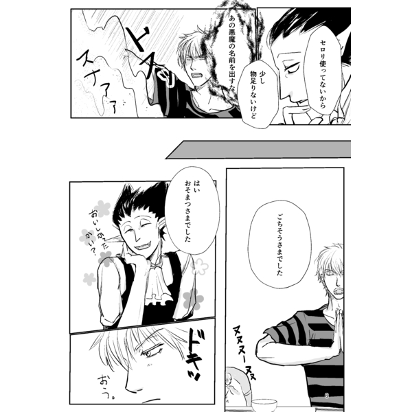 Doujinshi - The Vampire dies in no time / Ronald  x Draluc (ドラ公が悪い!!) / 素男亭