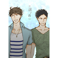 [Boys Love (Yaoi) : R18] Doujinshi - Novel - Haikyuu!! / Oikawa x Iwaizumi (世迷い言) / ユリイカ