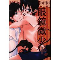 [Boys Love (Yaoi) : R18] Doujinshi - Novel - Blue Exorcist / Yukio x Rin (眼鏡微少年) / MANGO