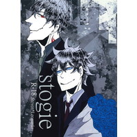 [Boys Love (Yaoi) : R18] Doujinshi - Novel - Blood Blockade Battlefront / Steven A Starphase x Leonard Watch (stogie) / ふえらむね。