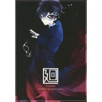 Doujinshi - Illustration book - Persona Series / All Characters (Persona) (廻) / 旅街
