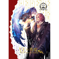 [Boys Love (Yaoi) : R18] Doujinshi - Manga&Novel - Anthology - Final Fantasy XV / Ardyn Izunia x Noctis Lucis Caelum (王の箱庭) / Providence フリーダム回廊