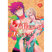 [Boys Love (Yaoi) : R18] Doujinshi - Jojo Part 2: Battle Tendency / Joseph x Caesar (ポモドーロバッチョ!!) / のりしおばくれん。