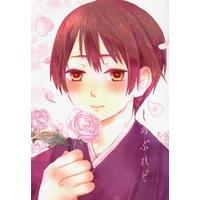 Doujinshi - Hetalia / United Kingdom x Japan (しのぶれど) / poco a poco