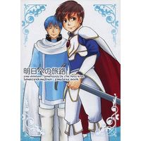 Doujinshi - Fire Emblem: Genealogy of the Holy War (明日への旅路) / 柚華