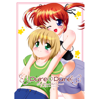 Doujinshi - Magical Girl Lyrical Nanoha / Takamachi Nanoha x Yuuno (Pure Pure2〜Pure Heart sub stories〜) / D3