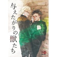 [Boys Love (Yaoi) : R18] Doujinshi - Novel - Yuri!!! on Ice / Otabek x Yuri Plisetsky (与えたがりの獣たち) / はっち