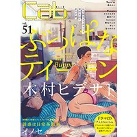 Boys Love (Yaoi) Comics - MARBLE COMICS (Cab Vol.51 (マーブルコミックス))