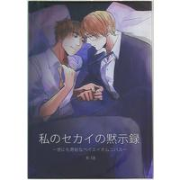 [Boys Love (Yaoi) : R18] Doujinshi - Novel - Hetalia / America x United Kingdom (私のセカイの黙示録) / Frc.in