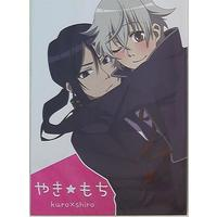 Doujinshi - Anthology - K (K Project) / Kuro x Shiro (やき☆もち) / Anthology