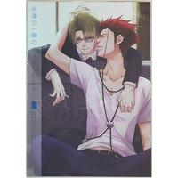 [Boys Love (Yaoi) : R18] Doujinshi - K (K Project) / Reisi x Mikoto (永遠で一瞬のハッピーのために) / area420