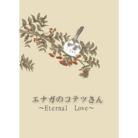 Doujinshi - Novel - Anthology - TIGER & BUNNY / Barnaby x Kotetsu (エナガのコテツさん ~Eternal Love~) / TCC