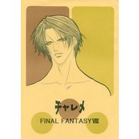 Doujinshi - Final Fantasy VIII / All Characters (Final Fantasy) (チャレメ) / デリカフーズ