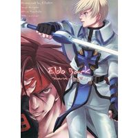 Doujinshi - Novel - GUILTY GEAR / Sol Badguy x Ky Kiske (Ebb Back) / EGOISM