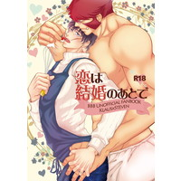 [Boys Love (Yaoi) : R18] Doujinshi - Novel - Blood Blockade Battlefront / Klaus V Reinhertz x Steven A Starphase (恋は結婚のあとで) / Taba.