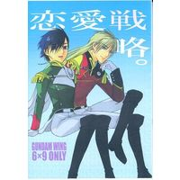 Doujinshi - Mobile Suit Gundam Wing (恋愛戦略。) / 54