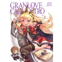 Doujinshi - GRANBLUE FANTASY / Cagliostro (グランくん大好きカリオストロ vol.1) / YAPO SKETCH