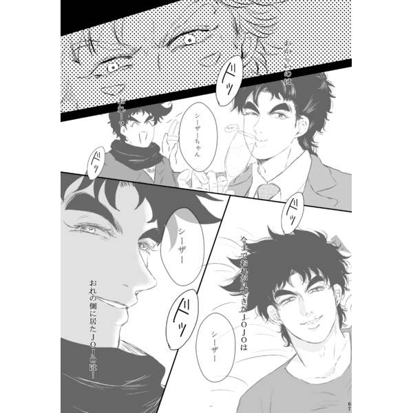 Doujinshi - Jojo Part 2: Battle Tendency / Caesar x Joseph (ねむれよいこ腹の中) / 矛先を転じる