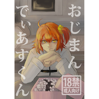 [NL:R18] Doujinshi - Novel - Fate/Grand Order / Ozymandias x Gudako (おじまんでぃあすくん) / うめの木