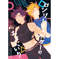 Doujinshi - Jojo Part 2: Battle Tendency / Joseph x Caesar (ロンリースペクターのおきにいり) / oxide.
