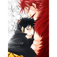 [Boys Love (Yaoi) : R18] Doujinshi - ONE PIECE / Kid x Law (いつか) / SEEKERS