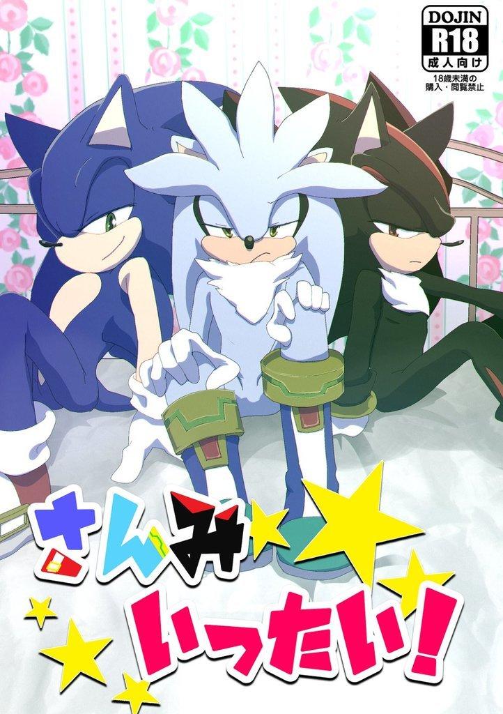 Sonic hentai yaoi