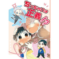 Doujinshi - Anthology - Yuri!!! on Ice / Victor x Katsuki Yuuri (ちっちゃいは正義!?) / 星屑本舗