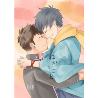 [Boys Love (Yaoi) : R18] Doujinshi - Novel - Blue Exorcist / Suguro x Rin (ねがいごと) / 金平糖