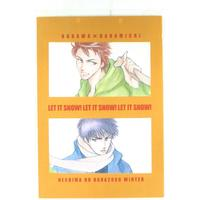 Doujinshi - Slam Dunk / Rukawa Kaede x Sakuragi Hanamichi (LET IT SNOW! LET IT SNOW! LET IT SNOW!) / ヘチマの花
