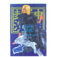 Doujinshi - Houshin Engi / Kou Hiko x Bunchu (OPEN YOUR ARMS) / NANA