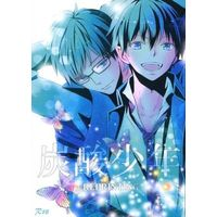 [Boys Love (Yaoi) : R18] Doujinshi - Blue Exorcist / Yukio x Rin (炭酸少年 REPRINTING) / SPEARMINT KIDS