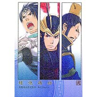 Doujinshi - Dynasty Warriors / All Characters (超絶鶏肋 弐) / 犬侯