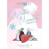 Doujinshi - Touken Ranbu (Winter Moment ふゆのひととき) / お腹一杯