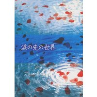Doujinshi - Novel - K (K Project) / Fushimi Saruhiko (涙の先の世界) / AWU