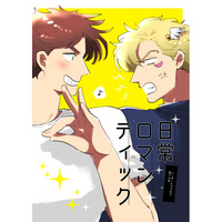 Doujinshi - Jojo Part 2: Battle Tendency / Caesar x Joseph (日常ロマンティック) / WAYWAYHINOKY