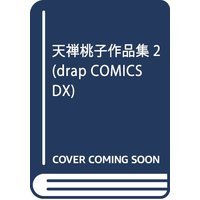 Boys Love (Yaoi) Comics - drap Comics (天禅桃子作品集2 (drap COMICS DX)) / Tenzen Momoko