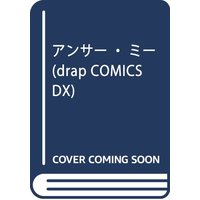 Boys Love (Yaoi) Comics - drap Comics (アンサー・ミー (drap COMICS DX)) / 三木原針
