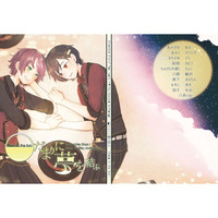 Doujinshi - Manga&Novel - Anthology - Ensemble Stars! / Isara Mao x Sakuma Ritsu (日だまりに夢を結ぶ) / 縫
