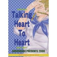 Doujinshi - ONE PIECE / Zeff x Sanji (Talking Heart To Heart SIDE ZEFF) / あんこうなべ