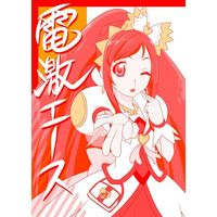 Doujinshi - Illustration book - PreCure Series / Cure Ace (電激エース) / 電激ばにはー