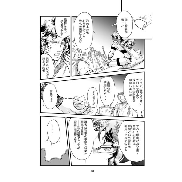 Doujinshi - Jojo Part 2: Battle Tendency / ACDC x Curse (High&Low) / 月香堂