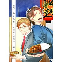 Boys Love (Yaoi) Comics - MIKE+comics (酒処ぬくみ屋  ただいま営業中 (MIKE+comics)) / Enen (Author)